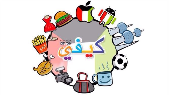 شعار جميل لمدونة كيفي