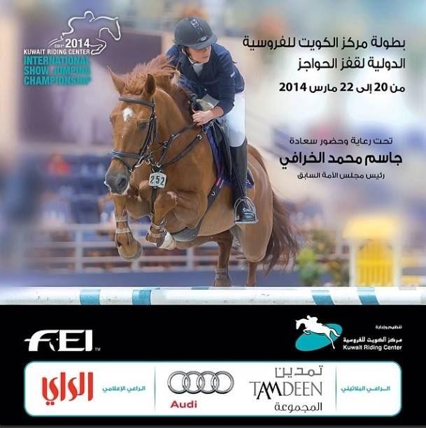 بطولة مركز الكويت للفروسية الدولية لقفز الحواجز