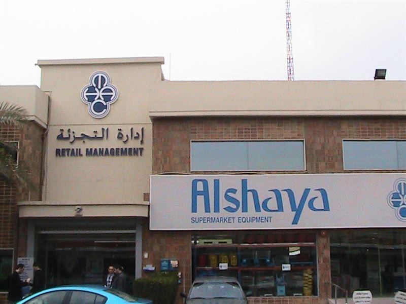 M.H. Alshaya. K likes. Welcome to the official M.H. Alshaya Co. Facebook page أهلا وسهلاً بكم على صفحة شركة محمد حمود الشايع على فيسبوك.