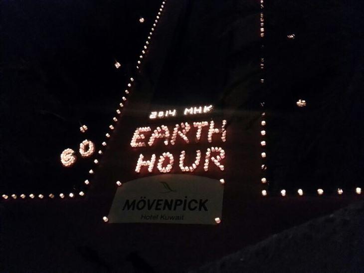 فندق موفنبيك الحرة يشارك في مبادرة ساعة الأرض