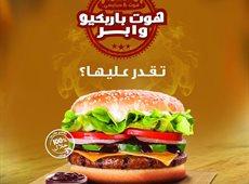 2758_Burgerkingkw3.jpg
