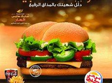 2760_Burgerkingkw1.jpg