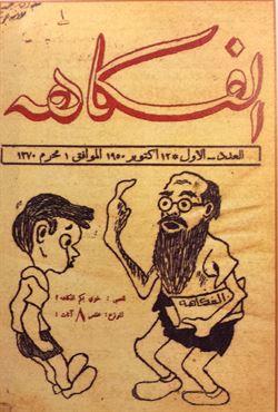 الكوميديا فترة الخمسينيات