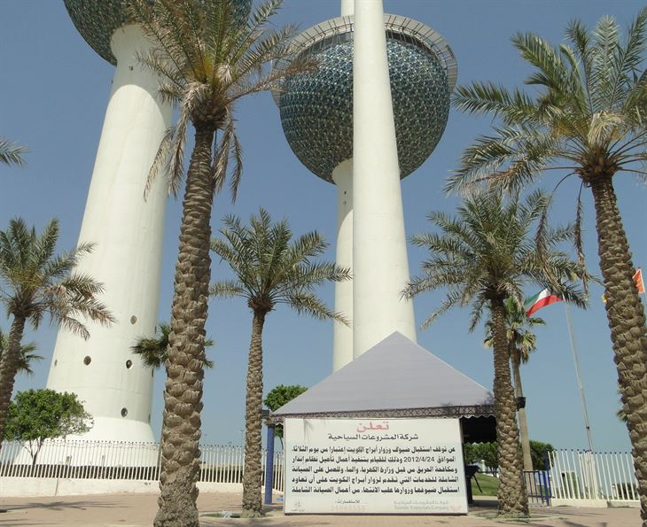Kuwait Towers still closed
