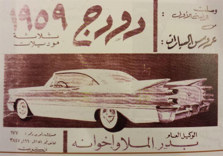 اعلان دودج في الخمسينيات