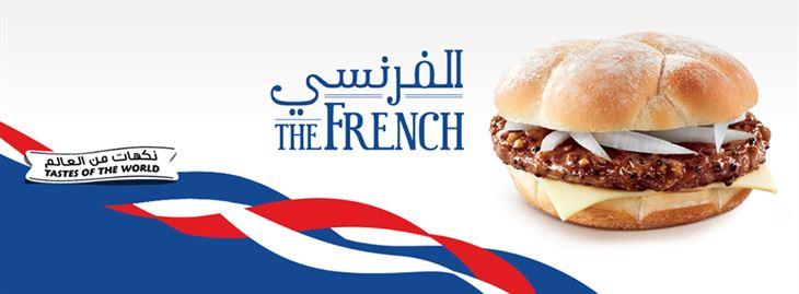 الوجبة الفرنسية الجديدة من ماكدونالدز