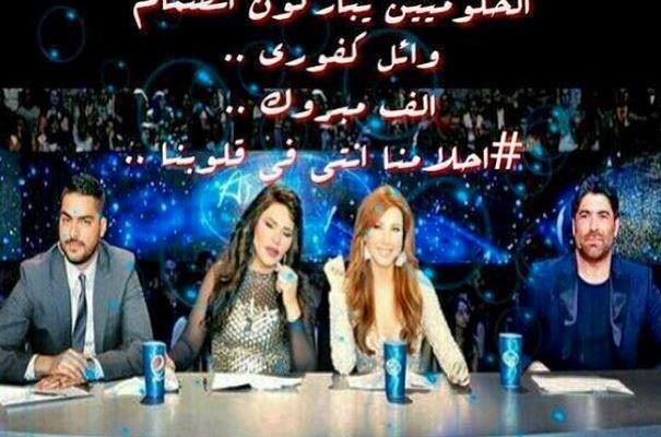 Wael Kfoury joined Arab Idol?!