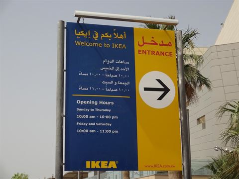 Photo 4780 on date 17 May 2014 - IKEA - Kuwait