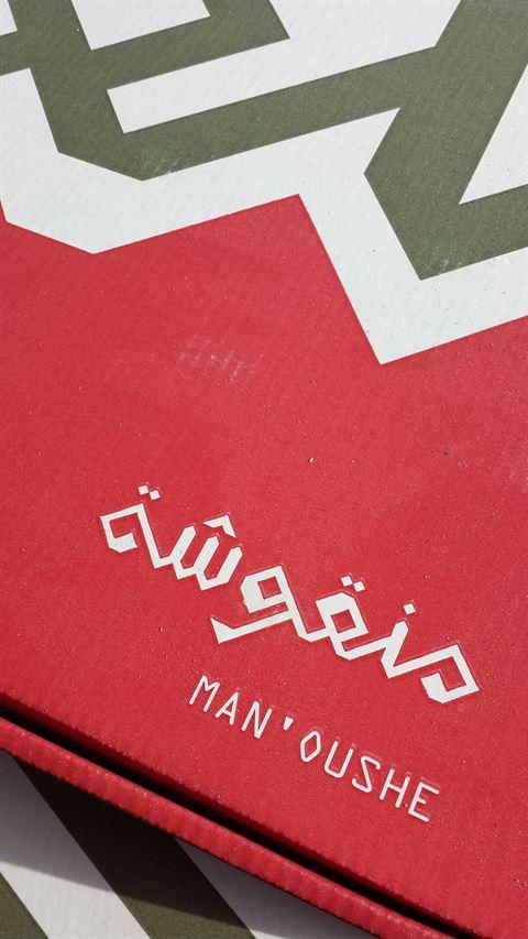 مناقيش للفطور من منقوشة ... نقشة من لبنان