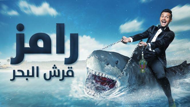 العمر الحقيقي لقرش البحر رامز جلال