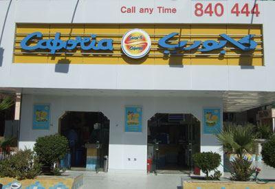 الصورة 6264 بتاريخ 11 أغسطس / آب 2014 - مطعم كابوريا - فرع الرقعي - الكويت