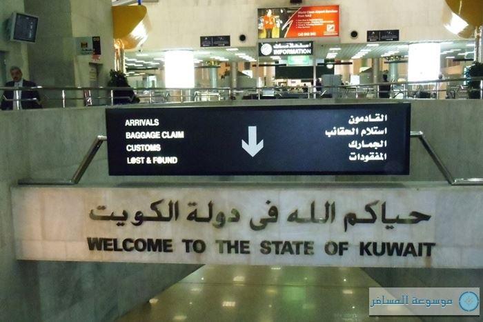 الطيران التجارى دولة بسبب كورونا 6313_Kuwait-International-Airport_-_Qu80_RT1600x1024-_OS700x467-_RD700x467-.jpg