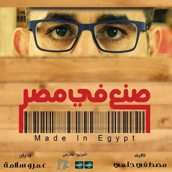 """فيلم """"صنع في مصر"""" لأحمد حلمي في صالات سينسكيب"""