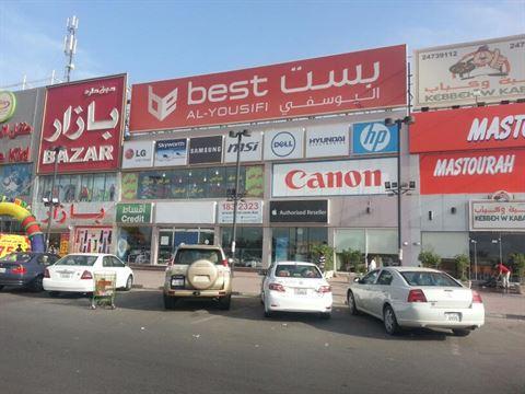 الصورة 6551 بتاريخ 27 أغسطس 2014 - بست اليوسفي للالكترونيات - فرع الجهراء - الكويت