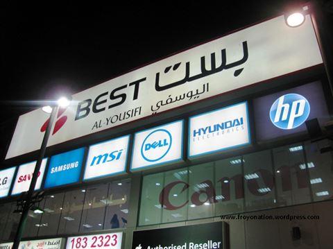 الصورة 6552 بتاريخ 27 أغسطس 2014 - بست اليوسفي للالكترونيات - فرع الجهراء - الكويت