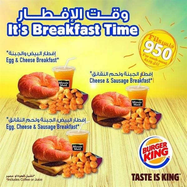 Enjoy Burger King breakfast meals for 950 Fils Only!