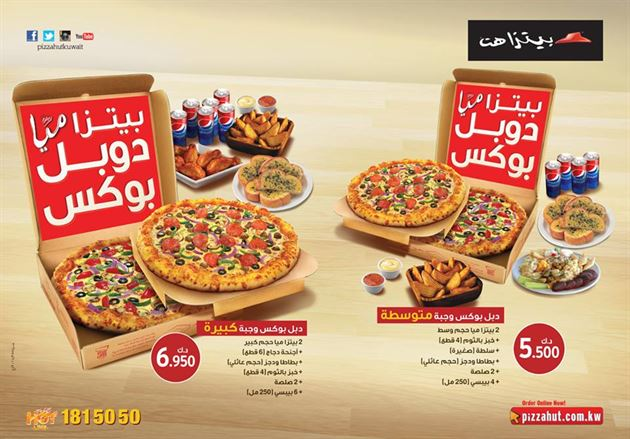 Pizza Hut Miya Double Box