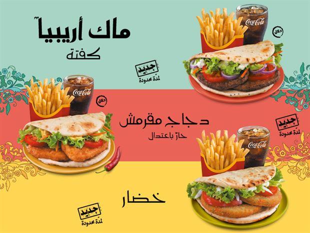 اعلان ماك أرابيا من ماكدونالدز: أصله وفصله عربي