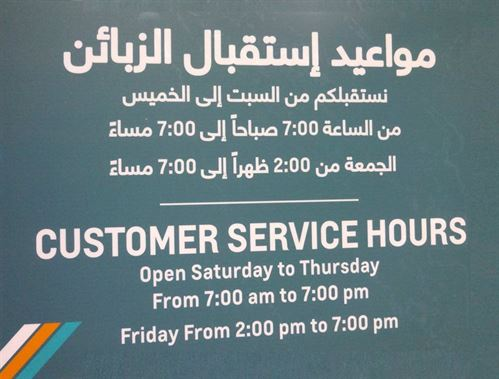 Customer Service hours of Alghanim Automotive Service Center