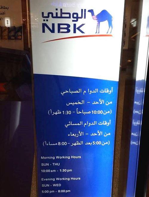 اوقات عمل فرع بنك الكويت الوطني في مجمع الافنيوز