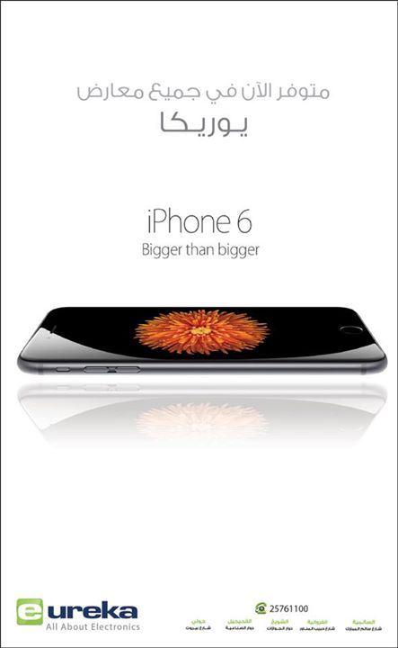 جهاز الايفون 6 متوفر الآن في جميع معارض يوريكا في الكويت