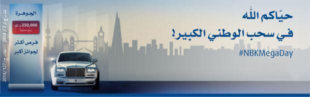ترقبوا انطلاق مهرجان السحب الكبير السنوي من بنك الكويت الوطني يوم الجمعة