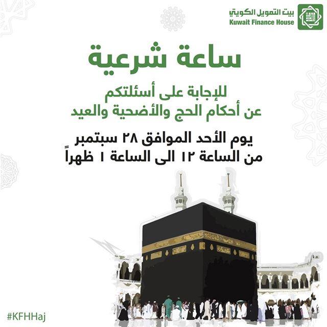 """""""ساعة شرعية"""" من بنك بيت التمويل الكويتي"""