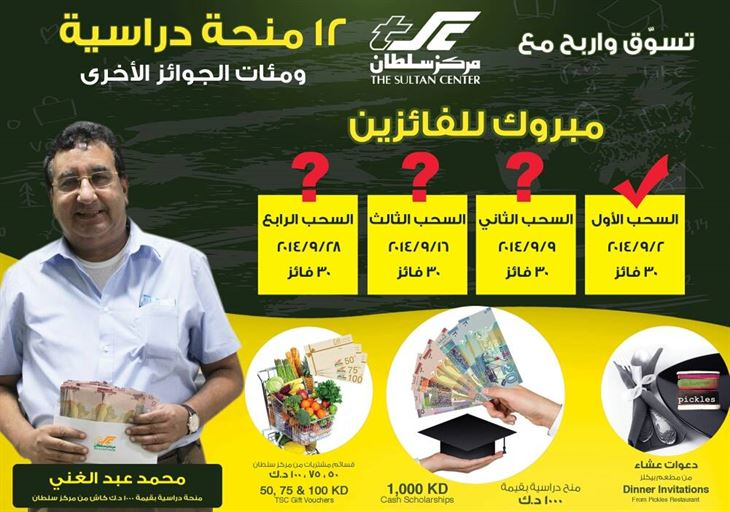 Shop and Win with The Sultan Center TSC