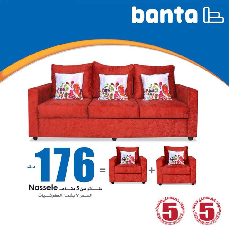 Sofa / Couches Set, Red Color, 5 seats of type Nassele for 176 KD. Note that this price does not include the pillows