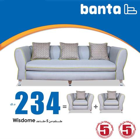 Sofa / Couches Set, 5 seats, Wisdome brand for 234 KD