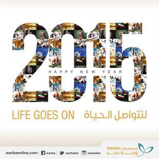 هكذا عايدت بعض المطاعم والشركات في الكويت الناس بمناسبة العام الجديد