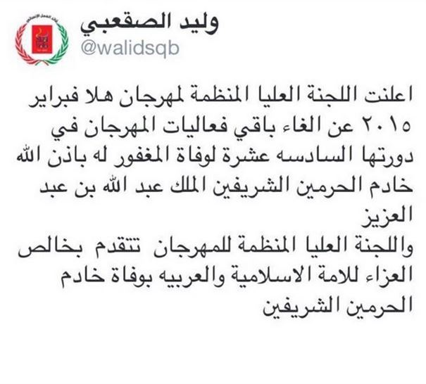 الكويت تعلن الحداد على وفاة الملك عبدالله ولجنة هلا فبراير تلغي باقي فعاليات المهرجان