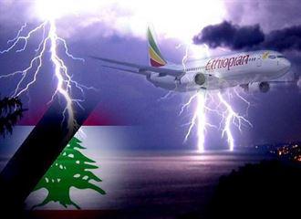 سلام الى ركاب الطائرة الاثيوبية الخالدين في الذاكرة