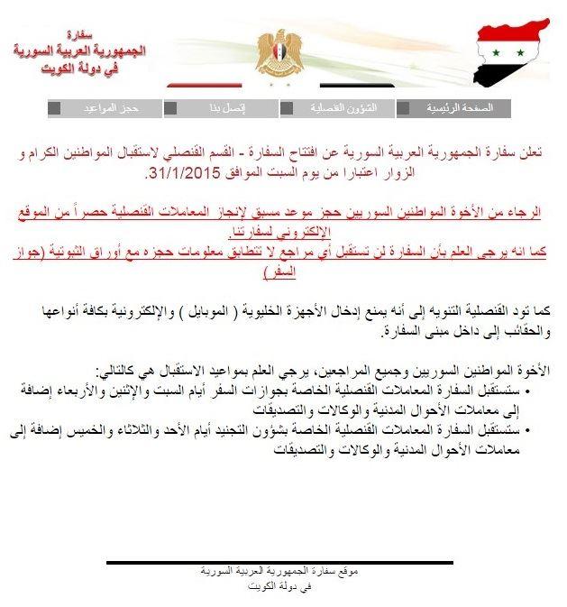 الصفحة الرئيسية لموقع السفارة السورية بالكويت. إضغط على (حجز المواعيد) بالأعلى
