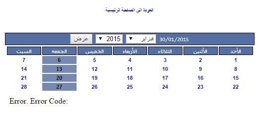 من بعدها ظهر خطأ (Error. Error Code:) بسبب كثرة الإقبال على موقع السفارة السورية بالكويت