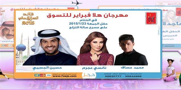 الحفلة الرابعة في 23 يناير، تبدأ من الفنان حسين الجسمي ونانسي عجرم و محمد عساف