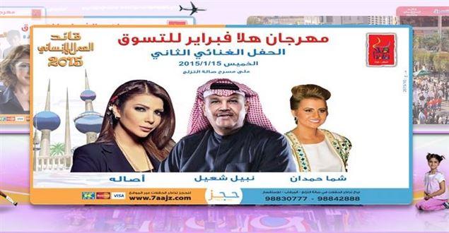 نبيل شعيل وشمه حمدان وفايز السعيد وأصالة في الحفلة الثانية بتاريخ 15 يناير
