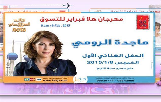ستبدأ أولى الحفلات الغنائية بتاريخ 8 يناير للنجمة اللبنانية ماجدة الرومي