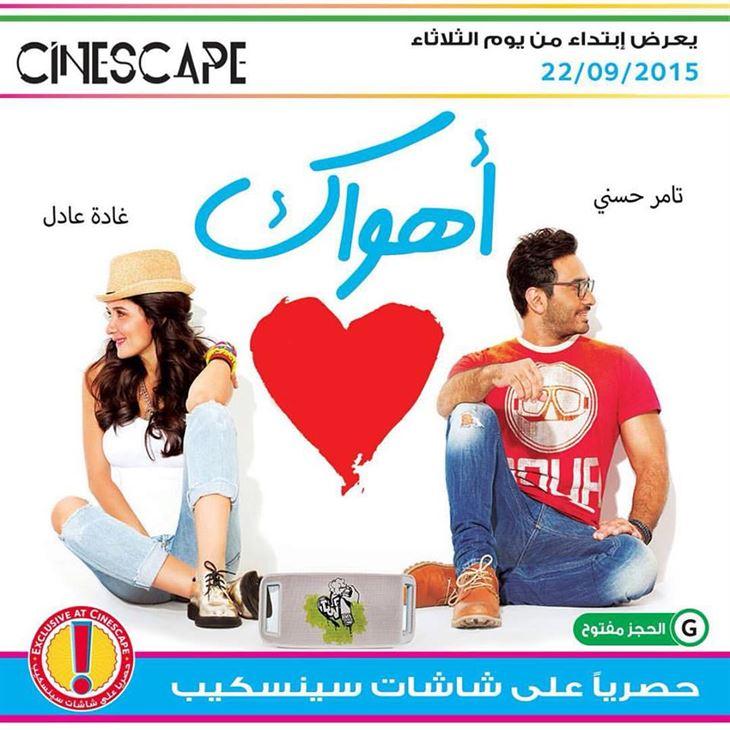 """فيلم """"أهواك"""" لتامر حسني وغادة عادل في سينسكيب الكويت"""