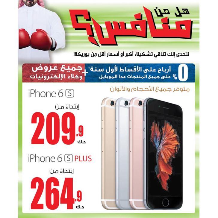 أسعار الأبل أيفون 6S في الكويت