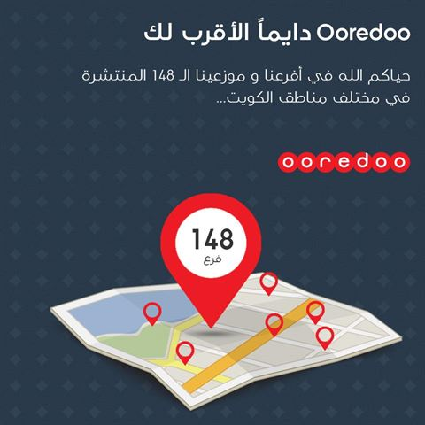 Photo 12903 on date 1 October 2015 - Ooredoo