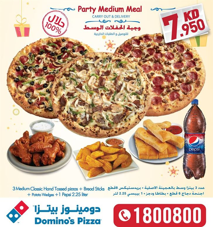 عرض وجبة الحفلات الوسط من دومينوز بيتزا