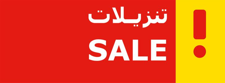 End of year Sale started at IKEA