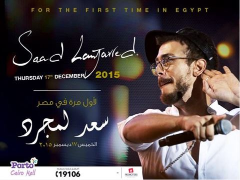 تفاصيل حفلة سعد المجرد في مصر ولأول مرة