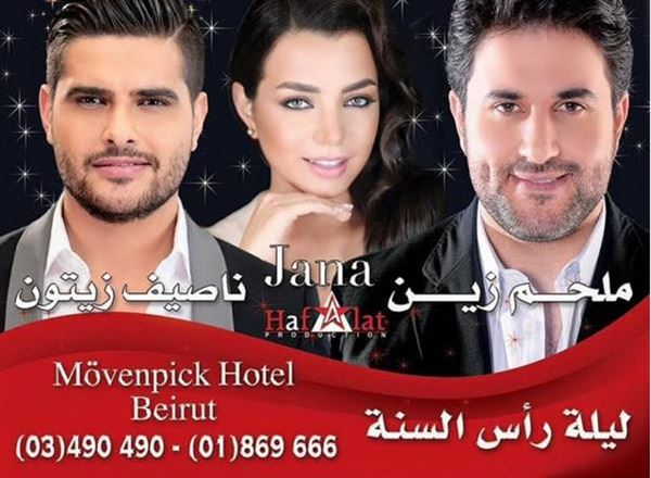 Melhem Zain and Nassif Zeytoun together on 2016 New Year's Eve