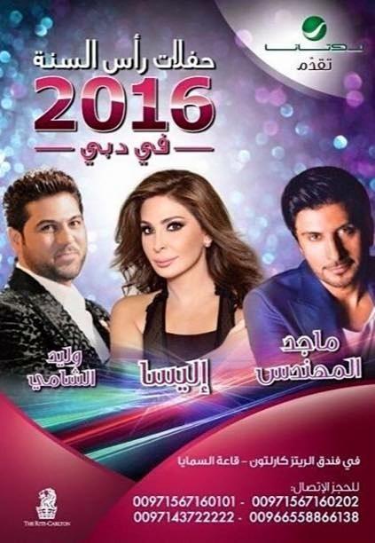 تفاصيل حفلة ماجد المهندس واليسا ووليد الشامي في دبي ليلة رأس السنة 2016