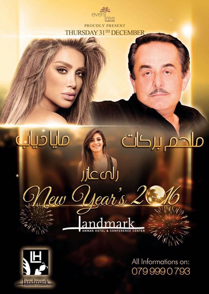 تفاصيل حفلة ملحم بركات ومايا دياب في الأردن ليلة رأس السنة 2016