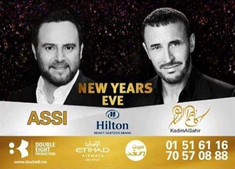 تفاصيل حفلة كاظم الساهر وعاصي الحلاني في بيروت ليلة رأس السنة 2016