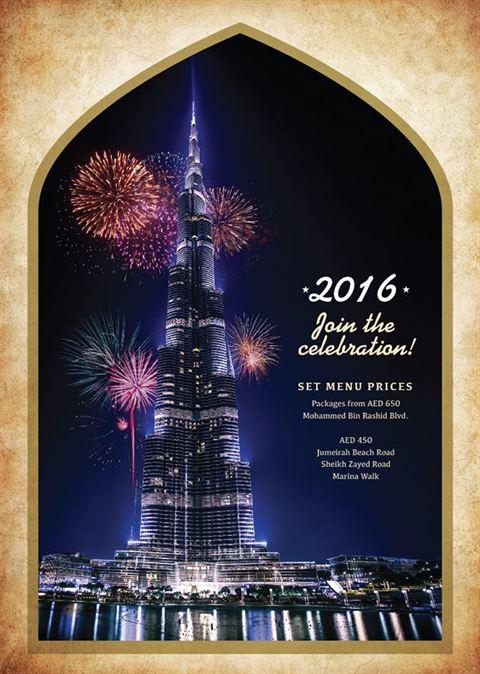 عرض ليلة رأس السنة في مطعم ريم البوادي في دبي