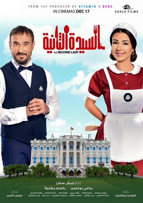 تفاصيل الفيلم اللبناني السيدة الثانية لماغي بو غصن وباسم مغنية